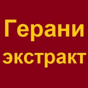 Герани экстракт купить Украина