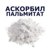 Аскорбил пальмитат (эстер C) порошок