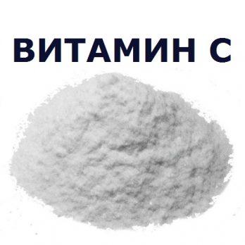 Витамин C порошок