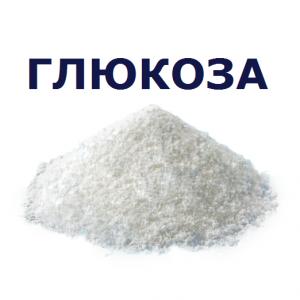 Глюкоза порошок