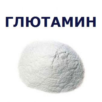 Глютамин порошок