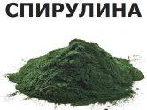 Спирулина порошок купить Харьков