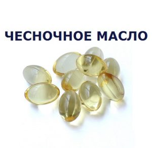 Чесночное масло капсулы