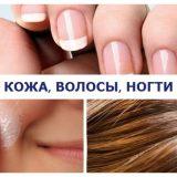 Кожа, волосы, ногти