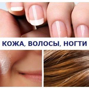 Кожа волосы ногти таблетки