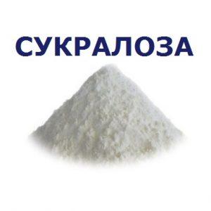 Сукралоза порошок горка