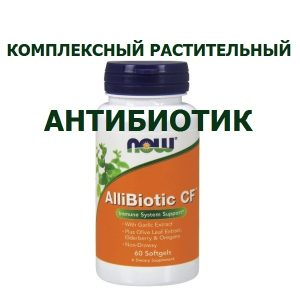 РастительныЙ антибиотик