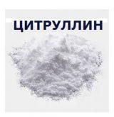 Цитруллин