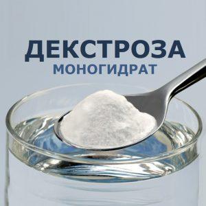 Глюкоза порошок купить