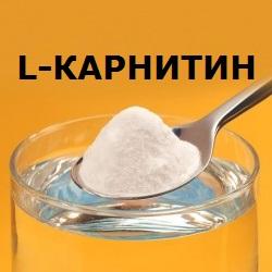 L-Карнитин порошок порция