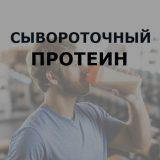 Концентрат сывороточного белка 65%, Германия и Украина