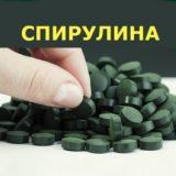 Спирулина таблетки