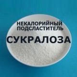 Сукралоза порошок