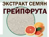 Экстракт семян грейпфрута порошок