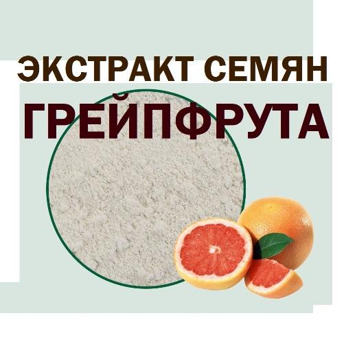 Грейпфрута семян экстракт GSE