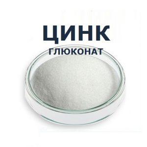 Цинк глюконат порошок