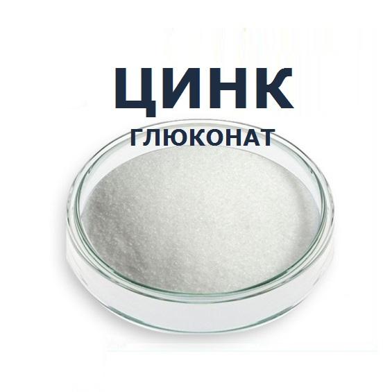 Цинка глюконат