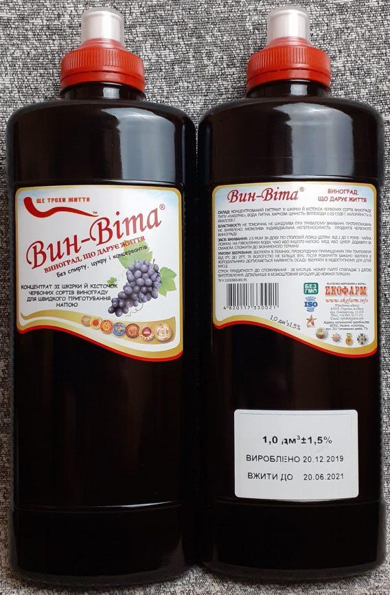Вин-Віта 1 літр етикетка ы нова пляшка