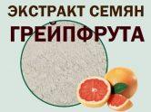 Экстракт семян грейпфрута порошок купить недорого